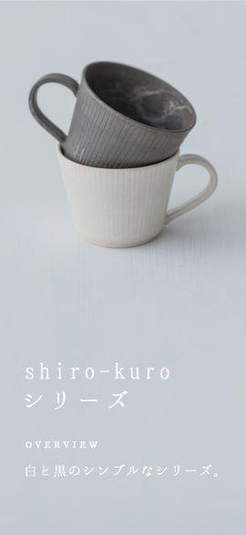 shiro-kuroシリーズ