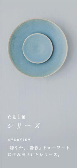 calmシリーズ