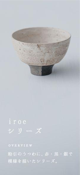 iroeシリーズ