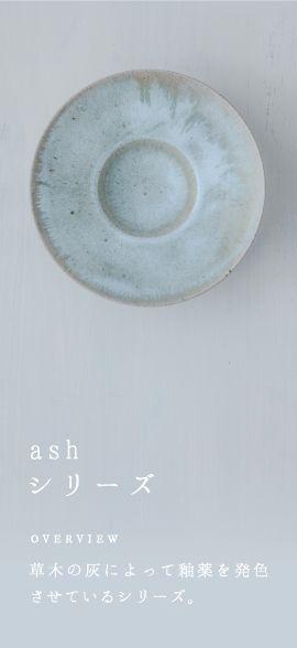 ashシリーズ