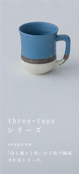 three-toneシリーズ