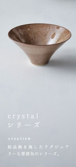 crystalシリーズ