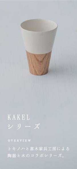 KAKELシリーズ