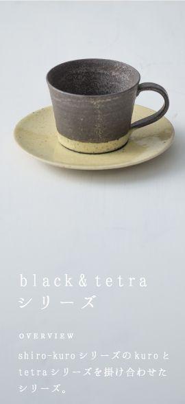 black&tetraシリーズ