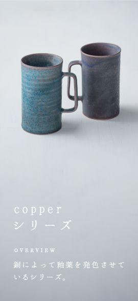 copperシリーズ