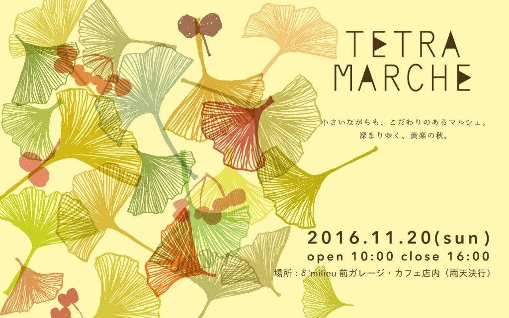 icho-marche-01-1024x640