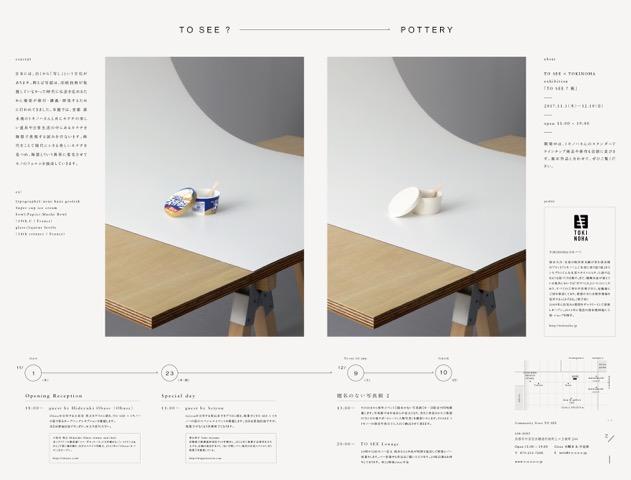 【イベント情報】【トキノハ展示会 TO SEE ? 展】を開催します。